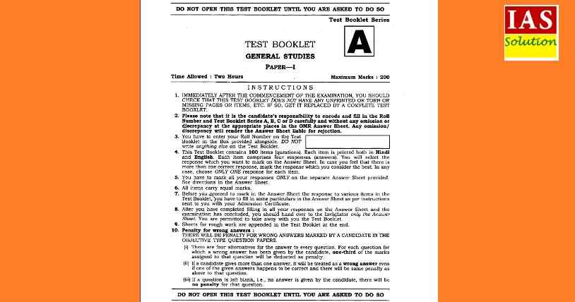 UPSC Civil Services Prelims 2018 Question Paper – GS 1